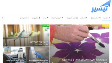 Photo of موقع تيسير تطوير أفكار و تجسيد مشاريع