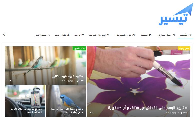 موقع تيسير تطوير أفكار و تجسيد مشاريع