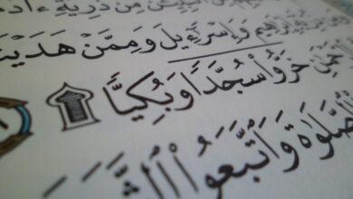 Photo of أولو العزم من الرسل عيسى عليه السلام