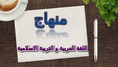 Photo of منهاج اللغة العربية و التربية الاسلامية التعليم المتوسط