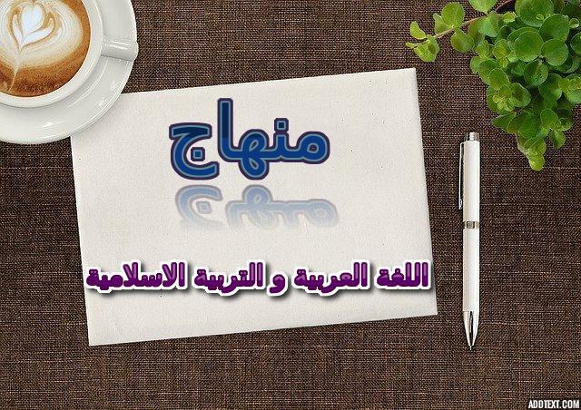 منهاج اللغة العربية و التربية الاسلامية التعليم المتوسط