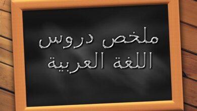 Photo of ملخص شامل لدروس اللغة العربية السنة الرابعة متوسط