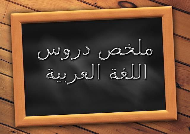 ملخص دروس اللغة العربية