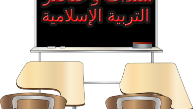 Photo of سندات و عناصر التربية الاسلامية الرابعة متوسط بصيغة pdf