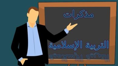 مذكرات التربية الاسلامية متوسط