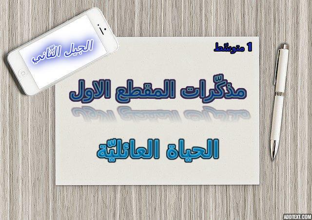 مذكرات اللغة العربية المقطع الاول الحياة العائلية السنة الاولى متوسط