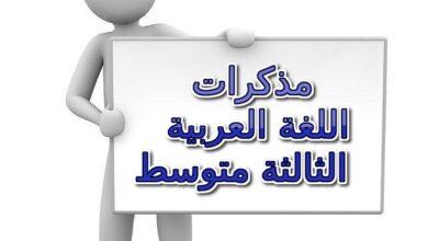 Photo of مذكرات اللغة العربية السنة الثالثة متوسط الجيل الثاني بصيغة الوورد