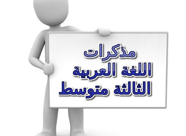 مذكرات اللغة العربية الثالثة متوسط