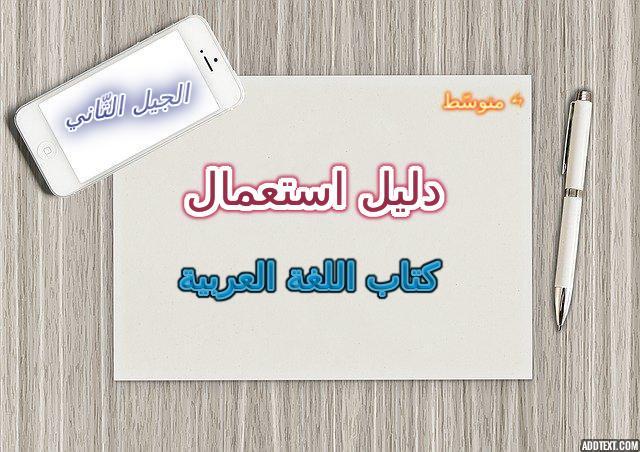 دليل استعمال كتاب اللغة العربية السنة الرابعة المتوسطة