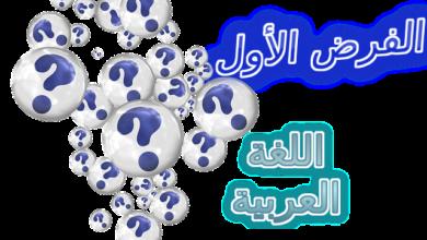 Photo of الفرض المحروس الاول للثلاثي الاول في مادة اللغة العربية