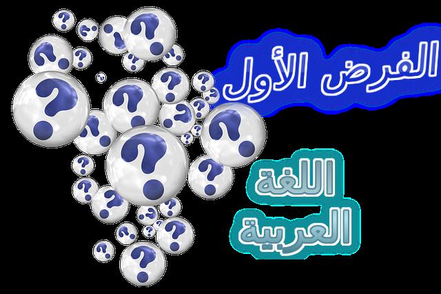 الفرض المحروس الاول للثلاثي الاول في مادة اللغة العربية