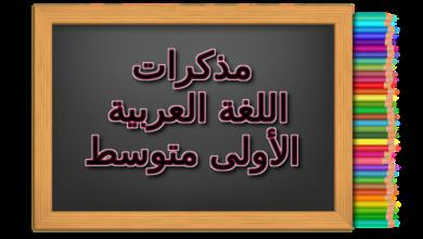 Photo of مذكرات اللغة العربية السنة الاولى متوسط الجيل الثاني