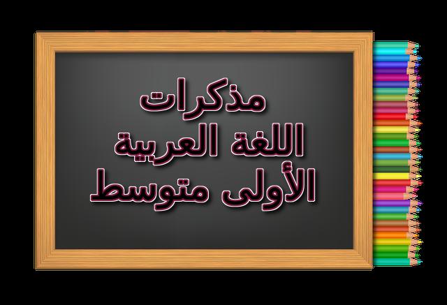 مذكرات اللغة العربية السنة الاولى متوسط الجيل الثاني