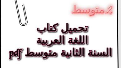 Photo of تحميل كتاب اللغة العربية السنة الثانية متوسط pdf