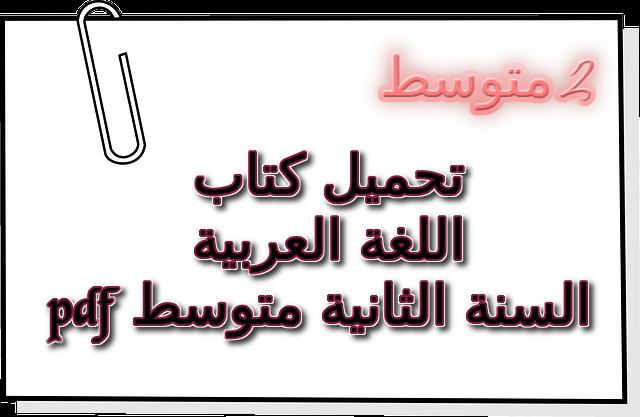 تحميل كتاب اللغة العربية السنة الثانية متوسط pdf