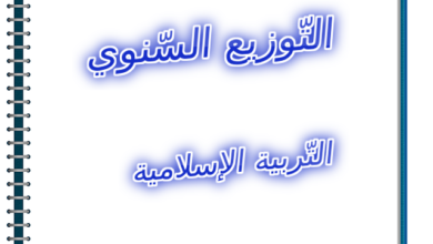 التوزيع السنوي مادة التربية الاسلامية السنة الثانية متوسط