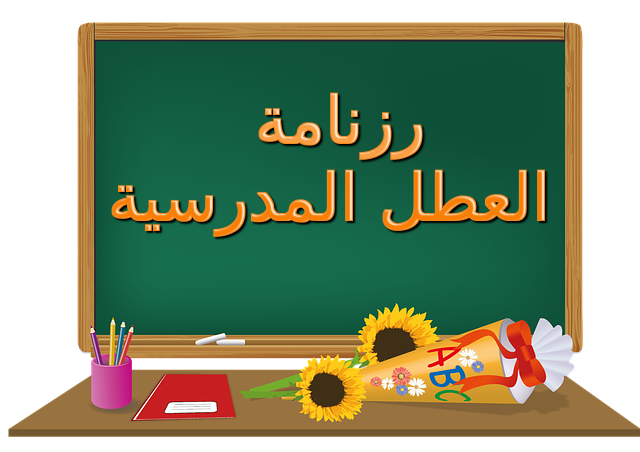 رزنامة العطل المدرسية لجميع الاطوار الابتدائي المتوسط الثانوي