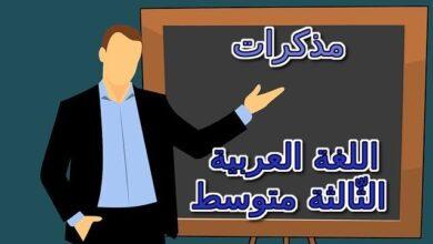 Photo of مذكرات اللغة العربية السنة الثالثة متوسط الجيل الثاني