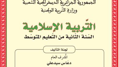Photo of كتاب التربية الاسلامية السنة الثانية متوسط الجيل الثاني