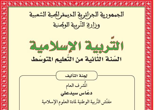 كتاب التربية الاسلامية السنة الثانية متوسط الجيل الثاني