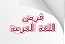 فرض اللغة العربية السنة الرابعة متوسط