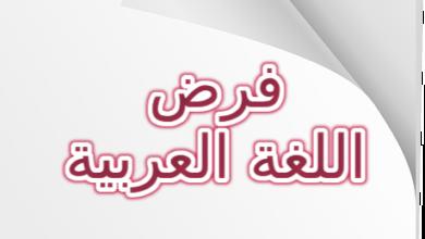 Photo of فرض اللغة العربية السنة الرابعة متوسط 2020 2021 الجيل الثاني