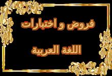 Photo of فروض واختبارات اللغة العربية الطور المتوسط ملف متكامل بصيغة الوورد