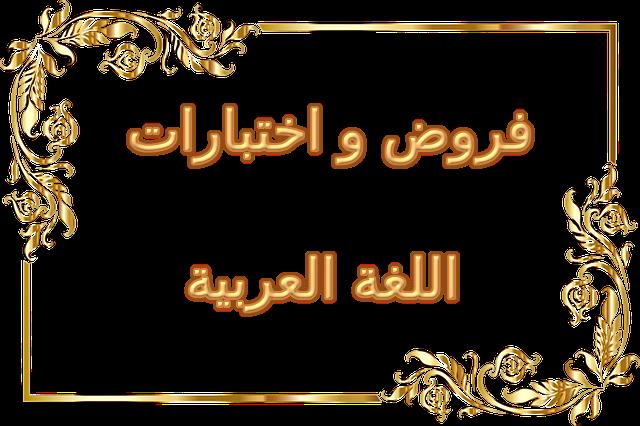 فروض واختبارات اللغة العربية الطور المتوسط