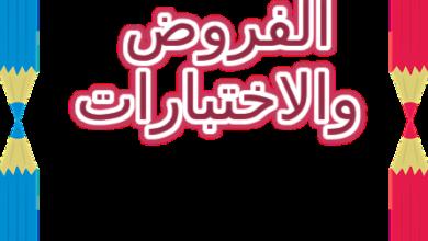 سندات الفروض والاختبارات نصوص لمادة اللغة العربية