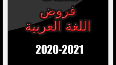 Photo of سندات فروض اللغة العربية ملف متكامل لبناء الوقفات التقويمية