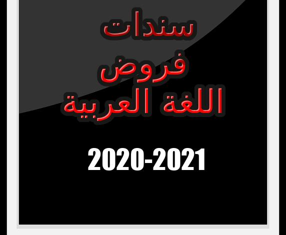 سندات فروض اللغة العربية