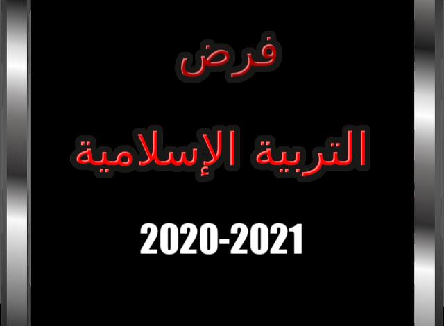 بناء فرض التربية الإسلامية 2021 الجيل الثاني التعليم الموسط