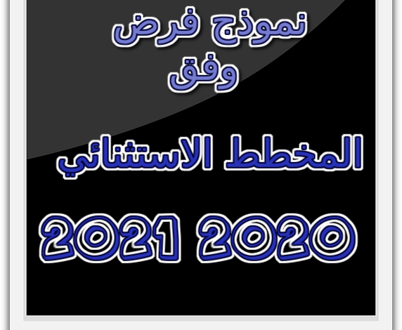 نموذج فرض وفق المخطط الاستثنائي 2020 2021