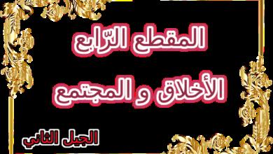 Photo of المقطع الرابع الاخلاق والمجتمع بصيغة الوورد word