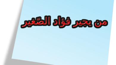 Photo of من يجير فؤاد الصغير السنة الرابعة متوسط