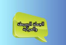Photo of الجملة البسيطة و المركبة السنة الرابعة متوسط