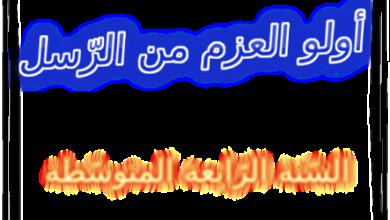 Photo of أولو العزم من الرسل السنة الرابعة متوسط الجيل الثاني