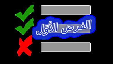 Photo of الفرض الأول اللغة العربية الرابعة متوسط 2021 الجيل الثاني