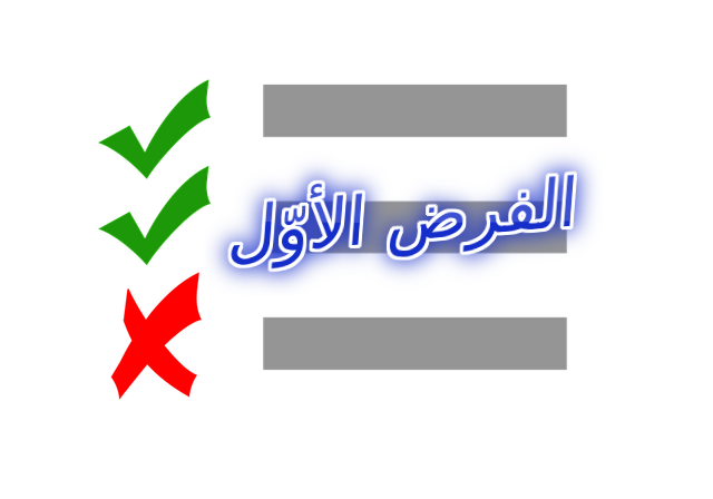 الفرض الأول اللغة العربية الرابعة متوسط 2021 الجيل الثاني