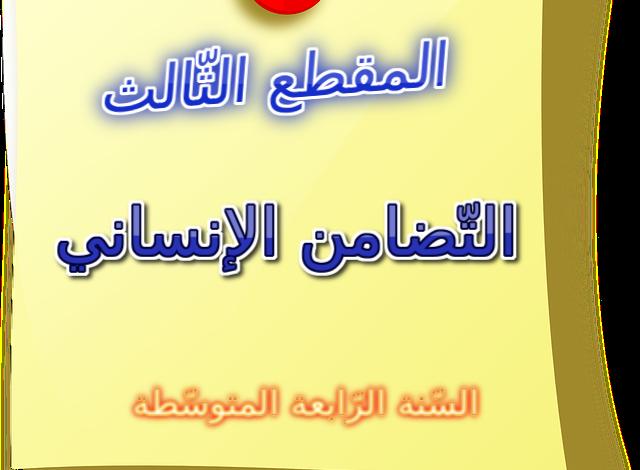 مذكرات المقطع الثالث التضامن الإنساني بصيغة ال word السنة الرابعة متوسط