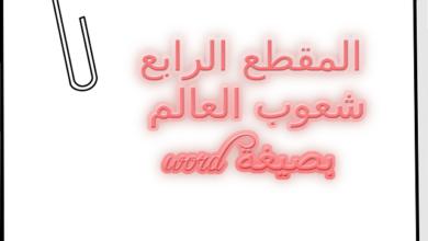 Photo of مذكرات المقطع الرابع شعوب العالم بصيغة الوورد الاستاذة نجمة معيريف