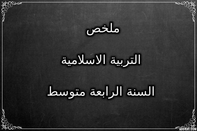ملخص التربية الاسلامية السنة الرابعة متوسط