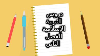 دروس التربية الإسلامية الفصل الثاني السنة الرابعة متوسط