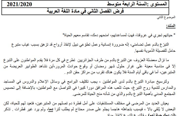 فرض الثلاثي الثاني لغة عربية مرفق بالاجابة النموذجية السنة الرابعة متوسط