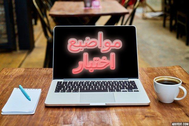 اختبار اللغة العربية الرابعة متوسط الفصل الثاني