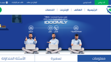 خدمة اتصالات الجزائر Idoomly تعئبة احتياطية للأنترنت