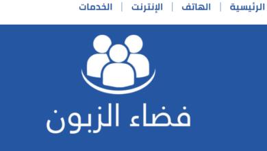 اتصالات الجزائر فضاء الزبون خدمات مختلفة يستفيد منها كل مشترك