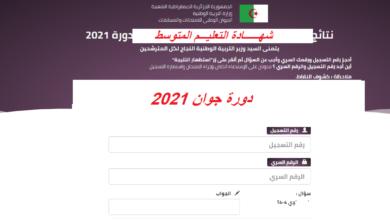 نتائج شهادة التعليم المتوسط بيام BEM 2021