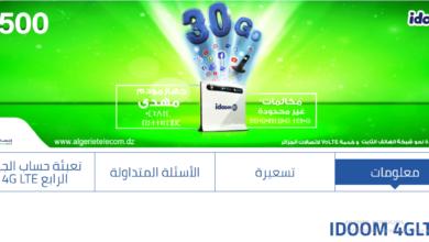 معرفة رقم شريحة 4g الجيل الرابع اتصالات الجزائر