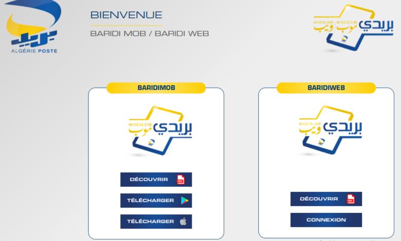 التسجيل في تطبيق بريدي موب BARDI MOB بريد الجزائر